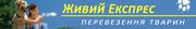 Перевозка животных по Украине и в другие направления