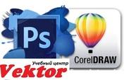 Курсы CorelDRAW и Photoshop в Херсоне. УЦ Vektor.