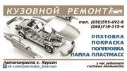 Автопокраска в Херсоне и Киеве