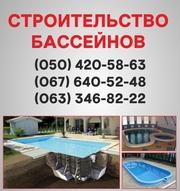 Строительство бассейнов Херсон. Бассейн цена в Херсоне