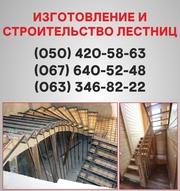 Деревянные,  металлические лестницы Херсон. Изготовление лестниц