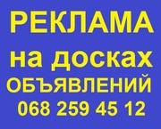 Услуга. Вручную Размещаем Объявления на лучших онлайн-досках Украины.