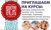 Профессиональные курсы Косметологов.