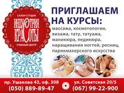 Курсы парикмахер - стилист,  визажист.