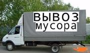 Вывоз строй мусора, старой мебели, хлама!Услуги грузчиков!