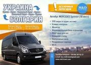 Автобус в Болгарию без ночного переезда