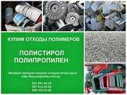Купим дробленный полистирол УПМ,  полипропилен ППР. Лом полимеров ПС,  П