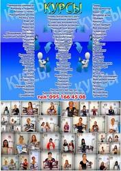 Курсы парикмахер,  маникюр,  визажист,  татуаж,  шугаринг,  косметолог