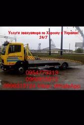 ЭВАКУАТОР В ХЕРСОНЕ ! Быстро и дёшево !по всей Украине !
