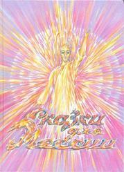 Сказки для Мессии